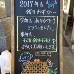 2017年ラスト更新 静岡の墓石専門店 石清 鈴木石材工業です。