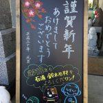 謹賀新年 静岡の墓石専門店 石清 鈴木石材工業です。