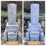 墓石クリーニング 静岡市駿河区丸子