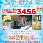 静岡市葵区吉津 新しいタイプのお墓 現地ご案内会 5月3日・4日・5日・6日