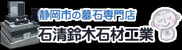 静岡市のお墓の専門店、安心自社施工の石清鈴木石材工業