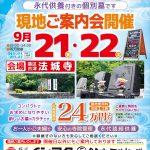 静岡市葵区吉津 新しいタイプのお墓 現地ご案内会 9月21日・22日