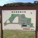 令和2年度 静岡市 愛宕霊園・沼上霊園墓所 当選者の皆様